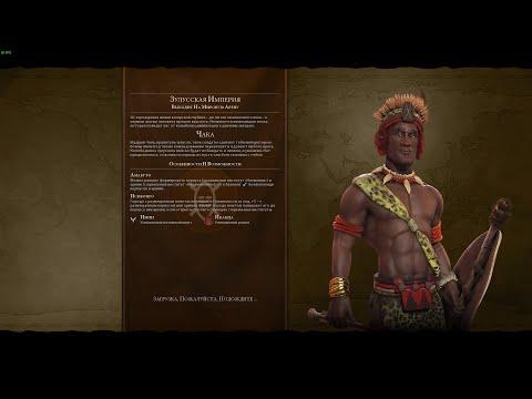 Civilization VI GS FFA(Уничтожено провайдером)