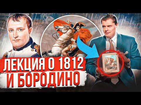 Е. Понасенков: лекция о 1812 годе и Бородино на Дожде