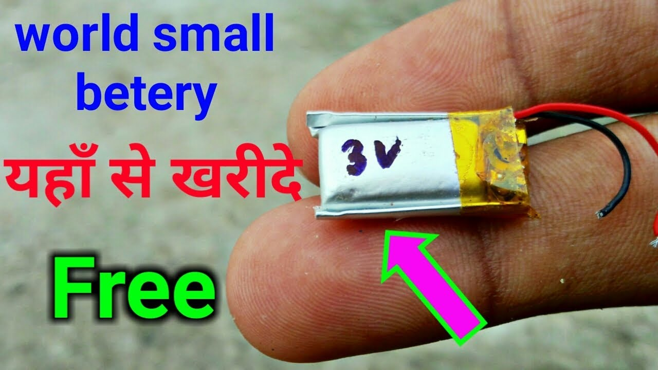 Small Betery kharido free me in hindi