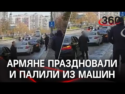 Армяне празднуют: стрельба на Дмитровском шоссе в Москве