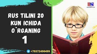 Rus Tilini 20 Kun Ichida O Rganing 1 Dars