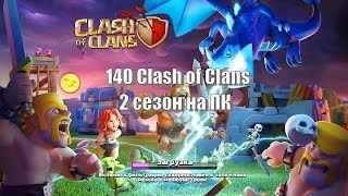 140 Clash of Clans 2 сезон на ПК