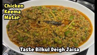 Chicken Keema With Matar Recipe /Deigh Jaisa Taste By Yasmin Cooking