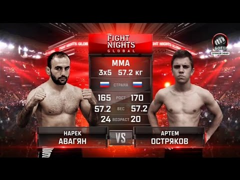 Нарек Авагян vs. Артем Остряков / Narek Avagyan vs. Artem Ostryakov