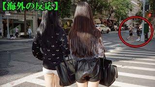 【海外の反応】仰天!!「ハマったら抜け出せない」親日外国人が日本を訪...