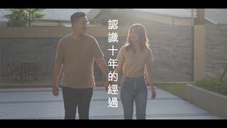 訪談愛情影片/交往故事/愛情故事/人物訪談/Aman+Sandra