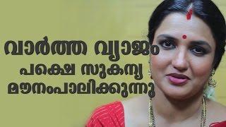 വാർത്ത വ്യാജം  സുകന്യ മൗനംപാലിക്കുന്നു|Shocking Leaked Video Of Actress Sukanya is Fake!