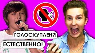 ЗВОНОК БЕЗ ЗВУКА участнику ГОЛОС ДЕТИ / ПОШЁЛ НЕ ТАК!