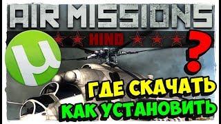 где скачать торрент Air Missions: HIND? Как установить Air Missions: HIND на русском языке?