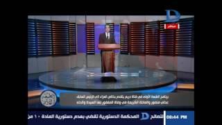 برنامج الطبعة الأولى|مع أحمد المسلماني حلقة 3-12-2016