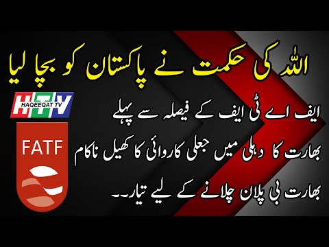 Haqeeqat TV: Another Upcoming Strategy is Coming For Imran and Bajwa