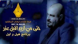 حتى من أريد اقبل عذر | الشاعر ايهاب المالكي