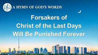 "2020 Christian Devotional Song | ""Forsakers of Christ of the Last Days Will Be Punished Forever"""