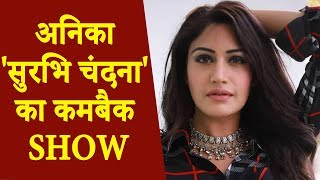 Ishqbaaz में Anika का किरदार निभाने वाली एक्ट्रेस Surbhi Chandna का...