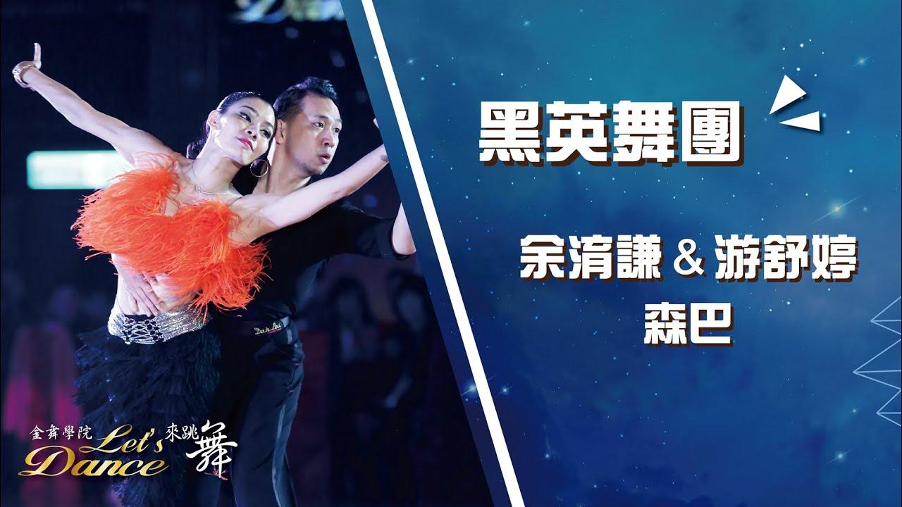 黑英舞團 / 余淯謙 & 游舒婷 - 森巴 Samba