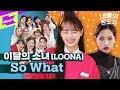 컨셉장인 이달소가 미래다💖 | LOONA (이달의 소녀)_So What | 내돌의 온도차 | GAP CRUSH