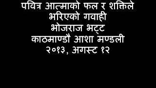 ख्रीष्टको गवाही हुनको लागि पवित्र आत्माको फल र शक्ति: Bhojraj Bhatta