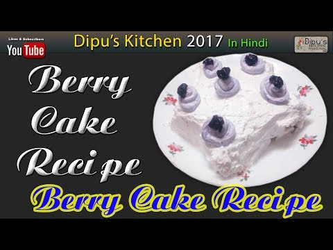 Berry Cack 2017 Recipe   Melt In Your Mouth Blueberry Cake Golden Fried Baby Corn By Dipu's Kitchen