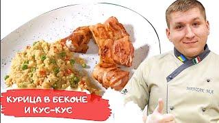 Куриные кусочки с беконом - Кус-Кус с овощами на гарнир