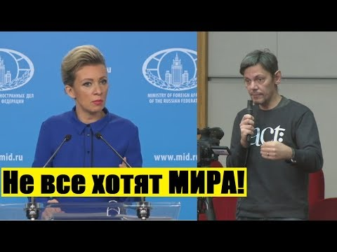 СРОЧНО! Мария Захарова ответила на вопрос об Украине и РОСПУСКЕ Л/ДНР