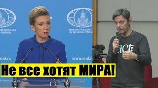 Не все хотят МИРА! Мария Захарова ответила на вопрос об Украине и РОСПУСКЕ Л/ДНР