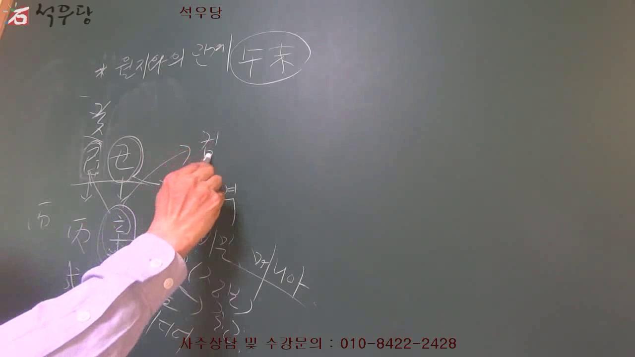 육십갑자 일주론 - 061 癸巳일주2(석우당) - YouTube