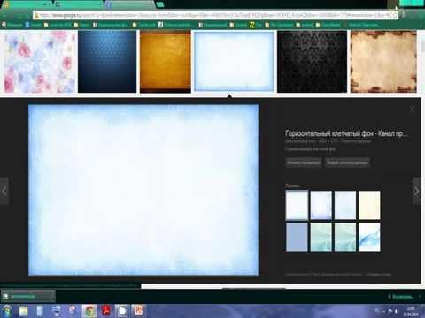 Как поставить свой фон в PowerPoint 2010