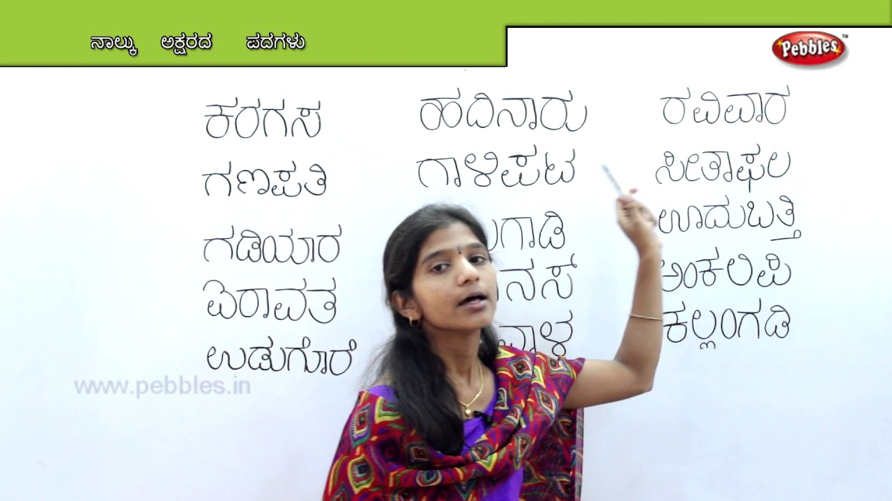 Learn Four Letter Words In Kannada Preschool Learning Videos
