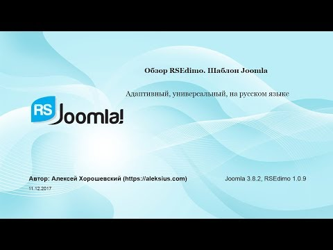 RSEdimo – простой шаблон Joomla