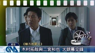 本周新片為您介紹日本懸疑推理電影《檢方的罪人》,由傑尼斯兩大實力派...
