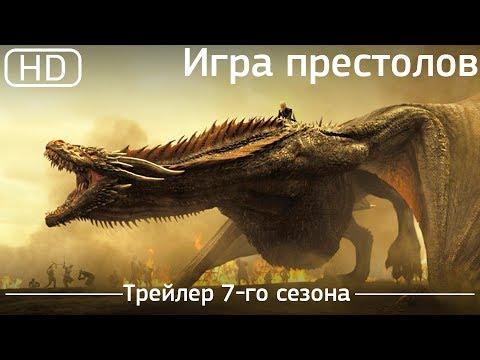 Игра Престолов 7 Сезон 1 2,3, 4 5 6 7,8,9 Серия