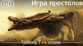 Игра престолов (Game of Thrones). Трейлер 7-го сезона