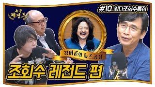[뉴스공장 레전드 10화] 역대급 라인업으로 조회수 폭발한 역대 뉴스공장 TOP3 공개!