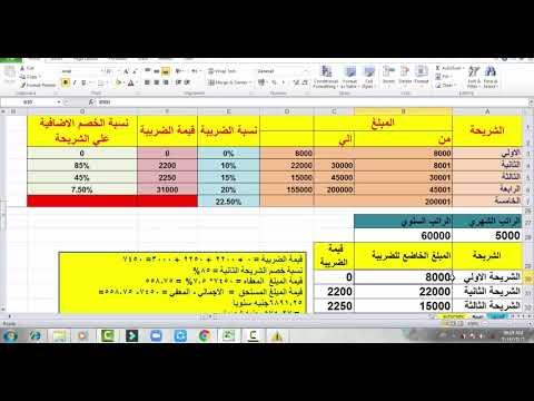 حساب ضريبة الدخل بعد التعديل الجديد