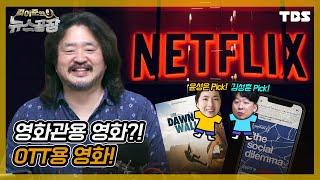 OTT 오리지널 영화 추천 BEST는?(윤성은,김성훈)…