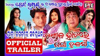 Chandala Hata Re Ganga Tulasi l Official Trailer l Great Eastern Opera