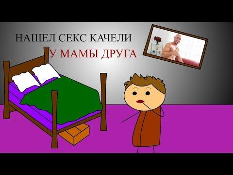 НАШЕЛ СЕКС КАЧЕЛИ У МАМЫ ДРУГА (Анимация) история из жизни