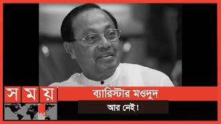 না ফেরার দেশে ব্যারিস্টার মওদুদ! | Moudud Ahmed | BNP | Somoy TV