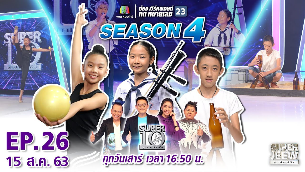 SUPER 10 | ซูเปอร์เท็น Season 4 | EP.26 | 15 ส.ค. 63 Full EP
