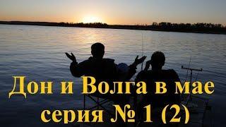 Дон и н. Волга в мае серия № 1(2) Дон !!!+18!!!