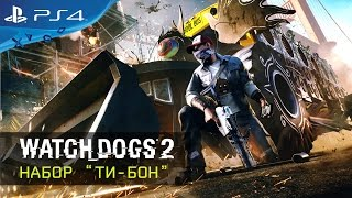 DLC БИОТЕХНОЛОГИИ WATCH DOGS 2