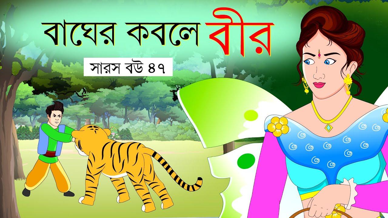 সারস বউ পর্ব ৪৭ | বাঘের কবলে বীর |  Saras Bou 47 | @Katun TV