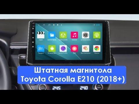Штатная магнитола Toyota Corolla E210 (2018+) 8 Core Android (DSP/IPS/SIM) CF-3238-T9