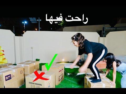 تحدي لا تختار الصندوق الخاطىء 😱 |  Don't Choose the Wrong Mystery Box