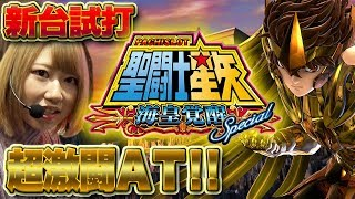 スロット新台「パチスロ聖闘士星矢 海皇覚醒Special」ピラミ△が新台試打解説!
