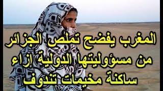 المغرب يفضح تملص الجزائر من مسؤوليتها الدولية ازاء ساكنة مخيمات تندوف