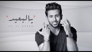 فؤاد عبدالواحد - يالبعيد (حصرياً) | 2018