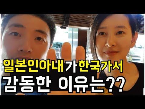 [한일부부 한일커플 日韓夫婦] 일본인 와이프가 한국인에게 감동한 이유!!??!!