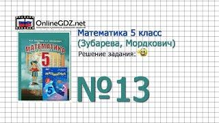 Задание № 13 - Математика 5 класс (Зубарева, Мордкович)