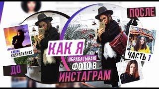 ЛУЧШИЕ ПРИЛОЖЕНИЯ ДЛЯ ОБРАБОТКИ ФОТО В ИНСТАГРАМ #1